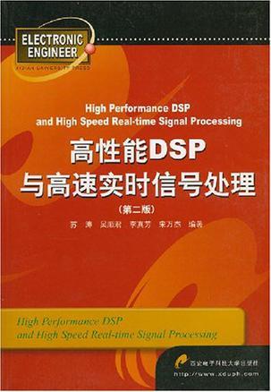 高性能DSP与高速实时信号处理
