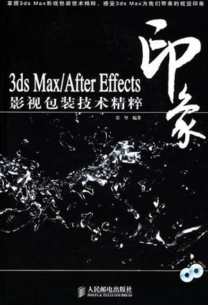 3ds max/After Effects 印象影视包装技术精粹