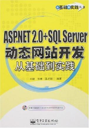 ASP.NET2.0+SQL Server动态网站开发从基础到实践