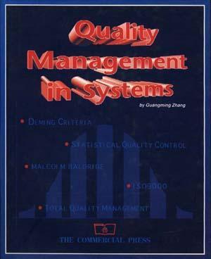 系统质量管理