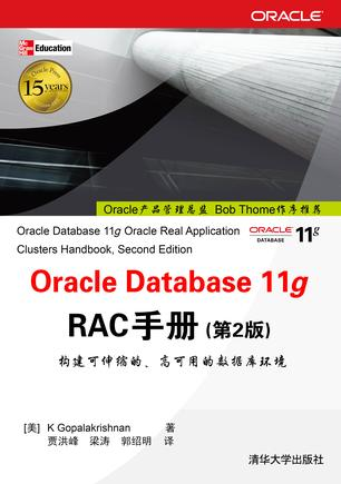 Oracle Database 11g RAC手册