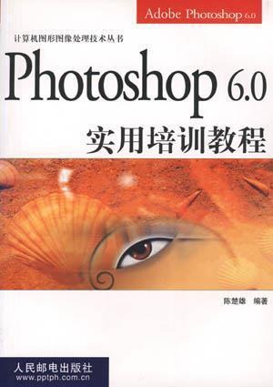 photoshop 6.0 实用培训教程