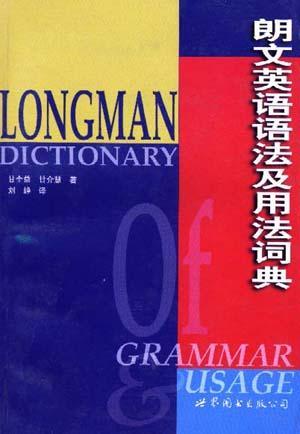 朗文英语语法及用法词典