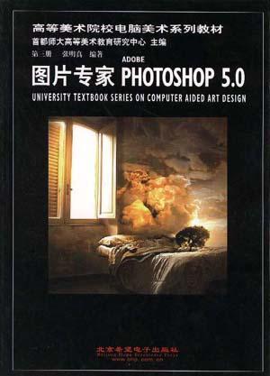 高等美术院校电脑美术系列教材--第三册(《图片专家ADOBE PHOTOSHOP 5.0》)