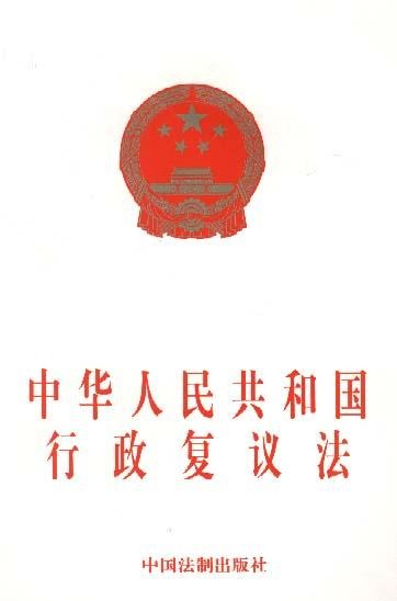 中华人民共和国行政复议法