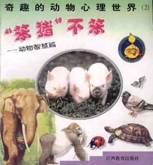 """""""笨猪""""不笨--动物智慧篇"""