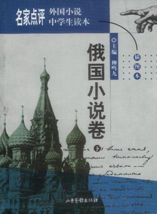 俄国小说卷(下)