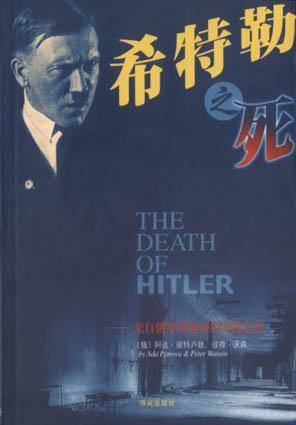 希特勒之死
