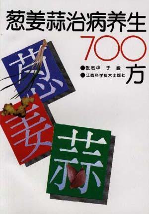 葱姜蒜治病养生700方