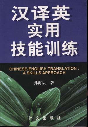 汉译英实用技能训练