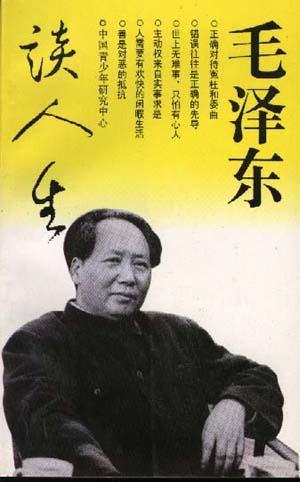 毛泽东谈人生