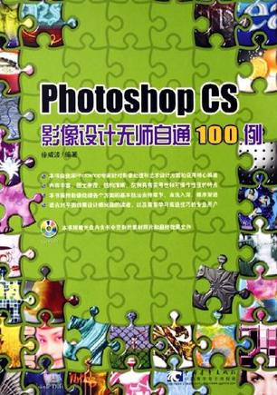 Photoshop CS影像設計無師自通100例