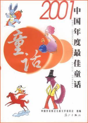 2001中国年度最佳童话