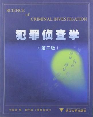 犯罪侦查学