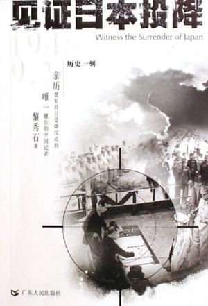 见证日本投降