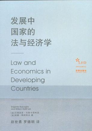 发展中国家的法与经济学