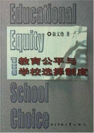 教育公平与学校选择制度