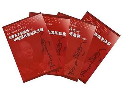伟大人民领袖毛泽东丛书(全四册)