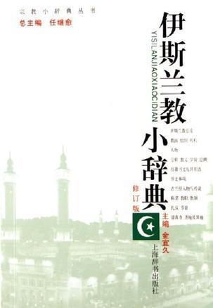 伊斯兰教小辞典