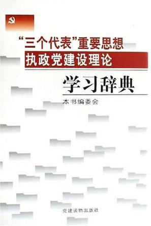 三个代表重要思想执政党建设理论学习辞典