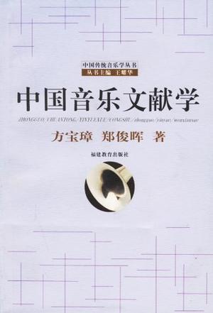 中国音乐文献学