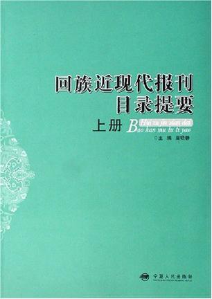 回族近现代报刊目录提要(上下册)