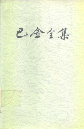 巴金全集(第十二卷)