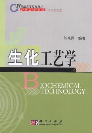生化工艺学