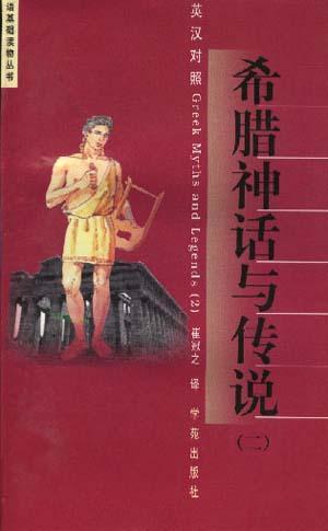希腊神话与传说