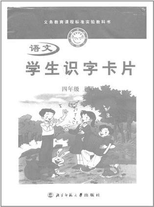 小学生识字卡片四/上