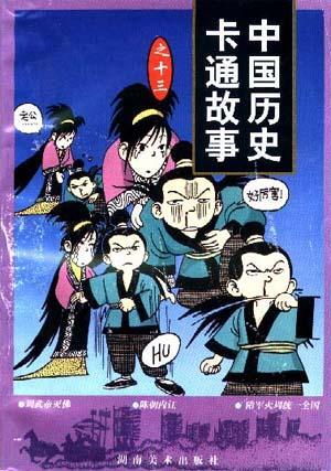 中国历史卡通故事(13辑)