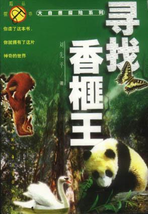寻找香榧王  大自然探险系列