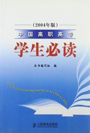 中国高职高专学生必读