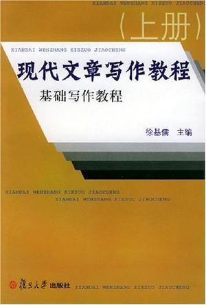 现代文章写作教程(上、下册)