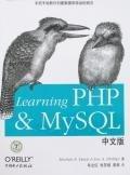 Learning PHP & MySQL中文版