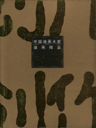 中国油画大家油画精品-创作