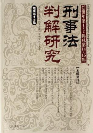 刑事法判解研究-2006年第1-2辑总第14-15辑