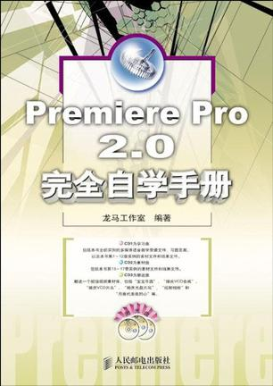 Premiere Pro 2.0完全自学手册