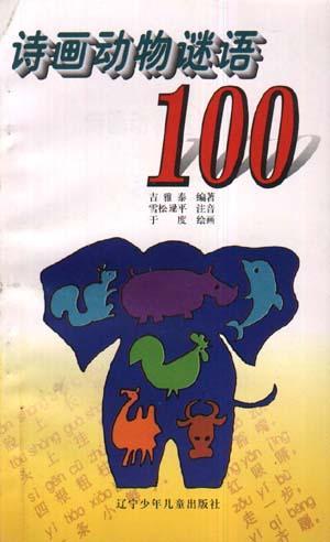 诗画动物谜语100