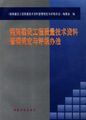 煤炭建设工程质量技术资料管理规定与评级办法
