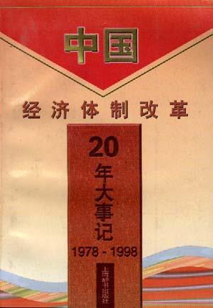 中国经济体制改革20年大事记1978-1998