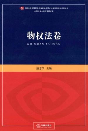 新编全景式法学案例教材系列丛书