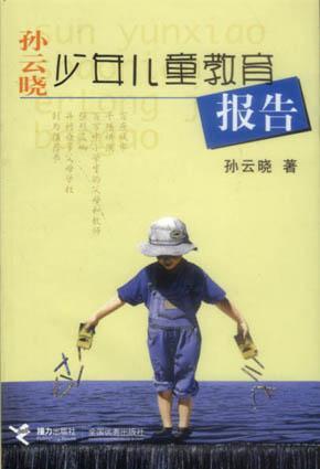 孙云晓少年儿童教育报告