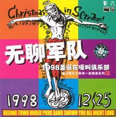 1998圣诞-无聊军队在嚎叫俱乐部