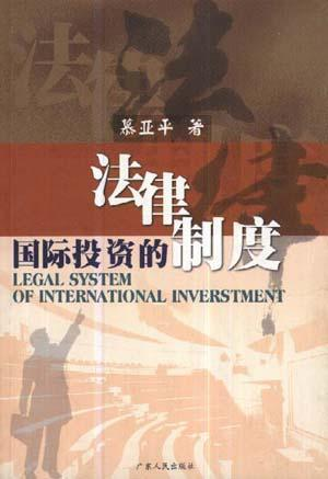国际投资的法律制度