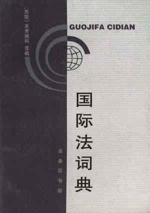 国际法词典