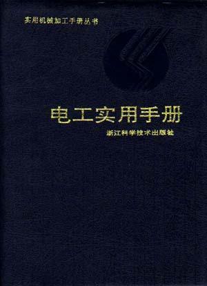 电工实用手册/实用机械加工手册丛书