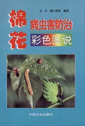 棉花病虫害防治彩色图说