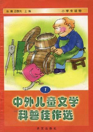 中外儿童文学科普佳作选(1)
