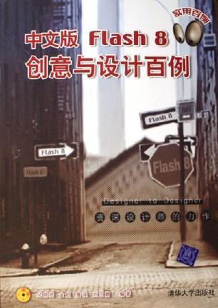 中文版Flash 8创意与设计百例